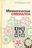 img - for Mathematical Savvy -- Matematicheskaya Smekalka (Russian Language Edition) book / textbook / text book