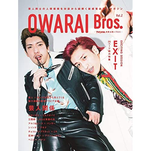 OWARAI Bros. Vol.2 表紙画像