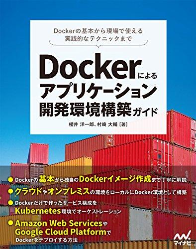 Dockerによるアプリケーション開発環境構築ガイド