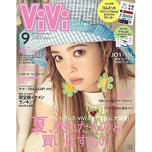 ViVi 2021年 9月号 表紙画像