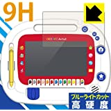 PDA工房 おえかきアーティスト用 9H高硬度[ブルーライトカット] 保護 フィルム 光沢 日本製