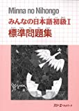 Minna No Nihongo: Workbook Bk. 1