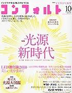 CONFORT (コンフォルト) 2010年 10月号 [雑誌]