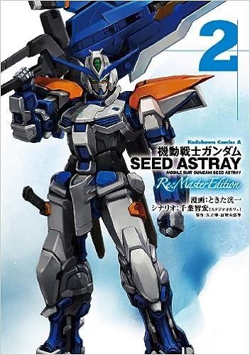 機動戦士ガンダムSEED ASTRAY ReMaster Edition ,2 (カドカワ