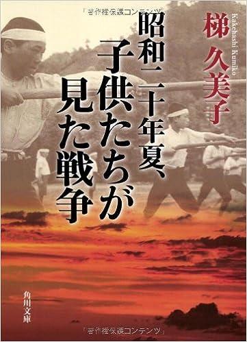 昭和二十年夏、子供たちが見た戦争(角川文庫)
