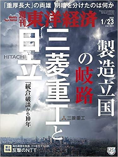 週刊東洋経済 2020