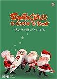 サンタが街にやってくる【絵本付きDVD】