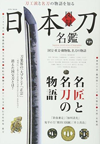 図録日本刀名鑑―刀工派と名刀の物語を知る (英和MOOK)