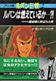 Lupin III (2) (Chuko Comic Suri anime version) (1992) ISBN: 4124104081 [Japanese Import]
