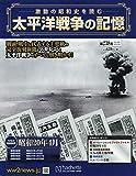 太平洋戦争の記憶(238) 2019年 3/20 号 [雑誌]