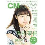CM NOW 2016年5月号