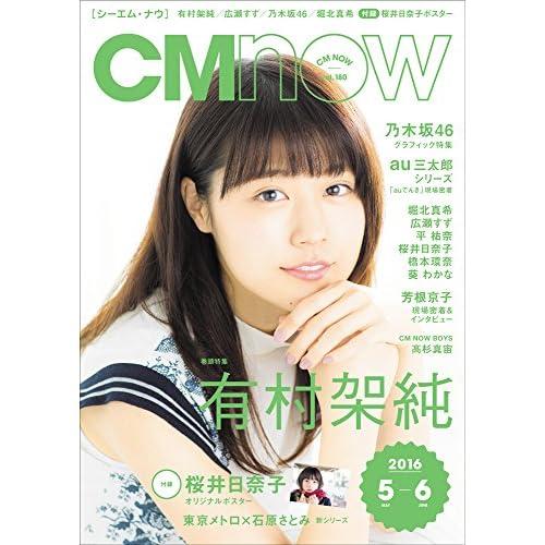 CM NOW 2016年5月号 表紙画像