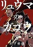 リュウマのガゴウ 8 (ヤングキングコミックス)