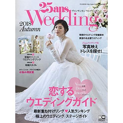 25ans Wedding ウエディング 最新号 表紙画像