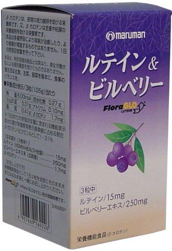 マルマン ルテイン&ビルベリー 90粒【5個セット】   B00DJJFOO6