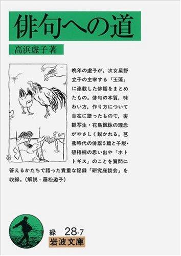 俳句への道 (岩波文庫)