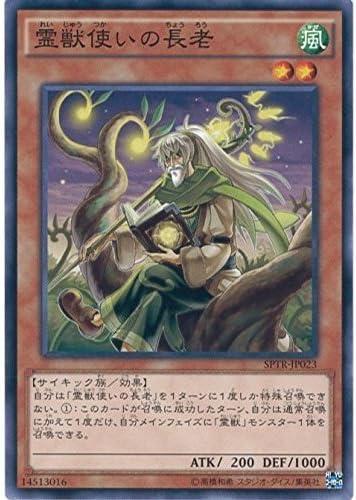 cartas de Yu-Gi-Oh SPTR-JP023 Sagrada Bestia Tsukai de ancianos (normal) Yu-Gi-Oh! Arco Cinco [tribu Fuerza]: Amazon.es: Juguetes y juegos
