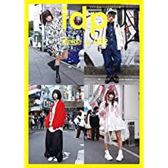 idp magazine 最新号 サムネイル