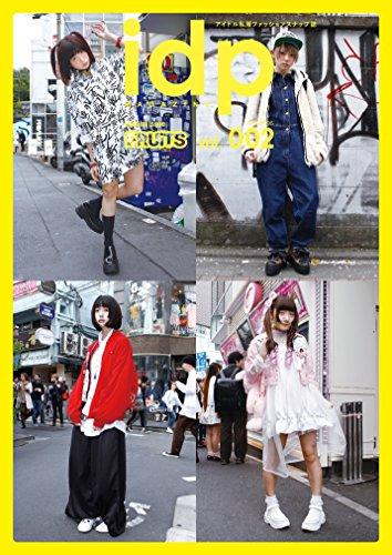 idp magazine 最新号 表紙画像