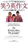 パックンマックン★海保知里の笑う英作文
