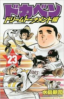 ドカベン ドリームトーナメント編