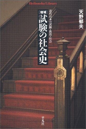 試験の社会史―近代日本の試験・教育・社会 (平凡社ライブラリー)