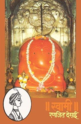 Ranjeet Desai - SWAMI (Marathi)
