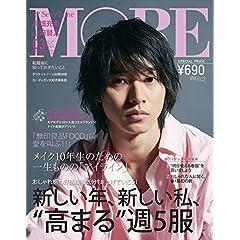 MORE 増刊 表紙画像