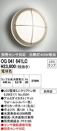 オーデリック エクステリアライト ポーチライト 【OG 041 641LC】OG041641LC B01AHQF2M2 11798