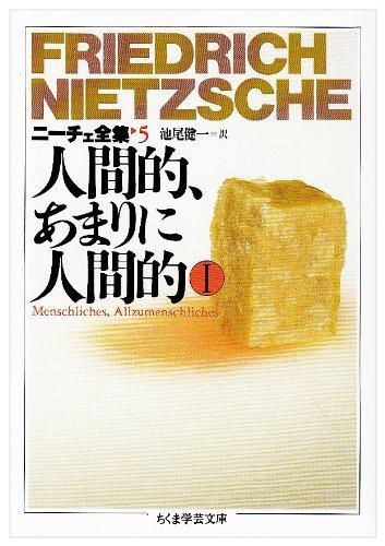 ニーチェ全集〈5〉人間的、あまりに人間的 1 (ちくま学芸文庫)