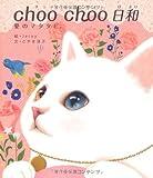 choo choo 日和 愛のマタタビ。
