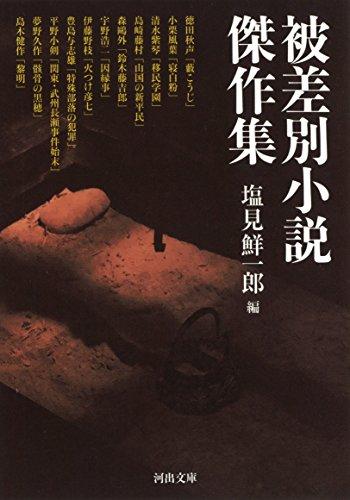被差別小説傑作集 (河出文庫)