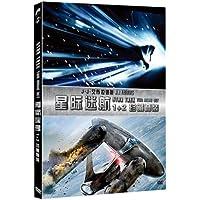 星际迷航套装1+2(DVD 珍藏版)