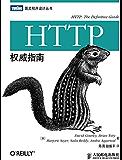 HTTP权威指南 (图灵程序设计丛书 69)