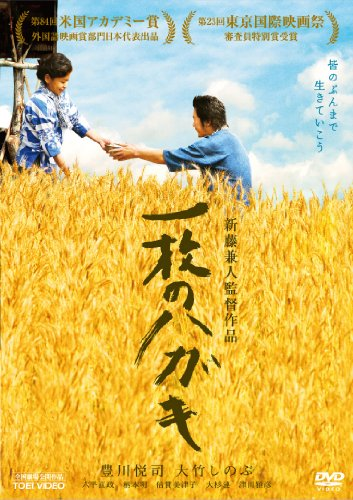 Japanese Movie - Postcard (Ichimai No Hagaki) [Japan DVD] DSZD-8042
