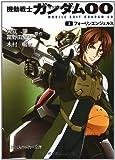 Mobile Suit Gundam 00 (3) Foreign Angels (Kadokawa Sneaker Bunko) (2008) ISBN: 4044736030 [Japanese Import]
