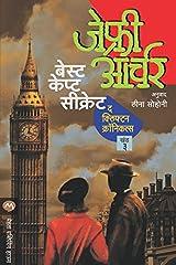 Best Kept Secret (Marathi Edition) Kindle Edition