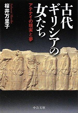 古代ギリシアの女たち―アテナイの現実と夢 (中公文庫)