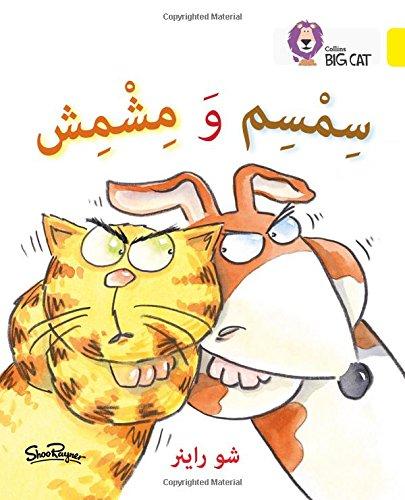 Collins Big Cat Arabic – Sesame and Apricot: Level 3 (KG)