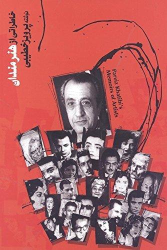 Read Online khaterati az honarmandan / memoirs of artists / خاطراتی از هنرمندان pdf epub