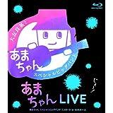 あまちゃんLIVE 〜あまちゃん スペシャルビッグバンド コンサート in NHKホール〜 [Blu-ray]