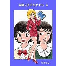 taiyounokodomotatie 4 (Japanese Edition)