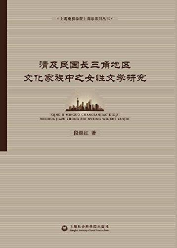 清及民国长三角地区文化家族中之女性文学研究 (上海电机学院上海学系列丛书) (Chinese Edition)