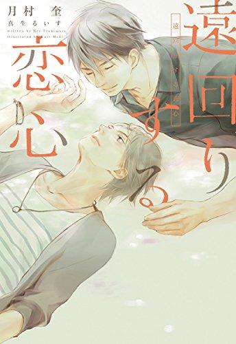 遠回りする恋心 (ディアプラス文庫)