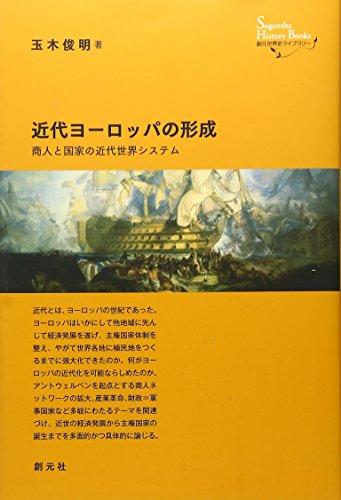 近代ヨーロッパの形成:商人と国家の近代世界システム (創元世界史ライブラリー)