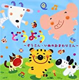 Kids - Doyo Zo-San, Inu No Omawari-San (2CDS) [Japan CD] CRCD-2481
