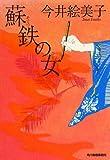 蘇鉄の女 (時代小説文庫)