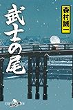武士の尾 (幻冬舎時代小説文庫)