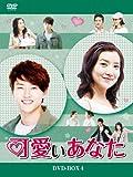 [DVD]可愛いあなた DVD-BOX4