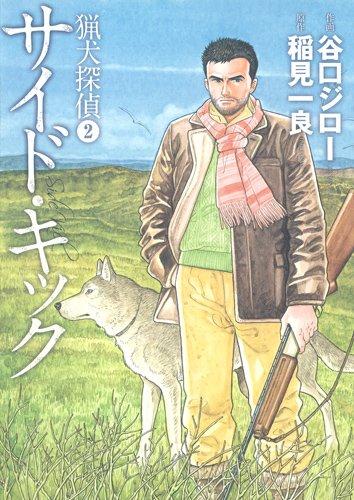 猟犬探偵 2 サイド・キック (グランドジャンプ愛蔵版)